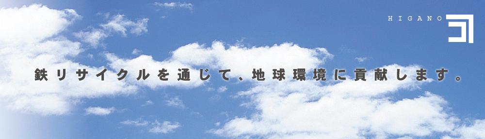 株式会社 日下野商店